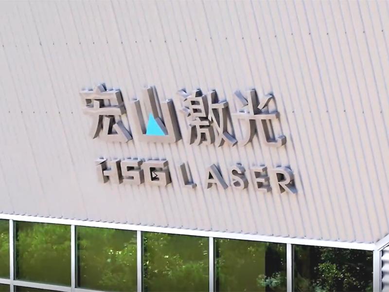 宏山激光企业宣传片