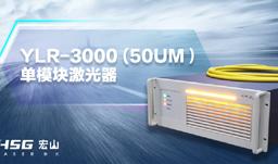 YLR-3000 (50UM) ▏雷厉风行,说的就是它!