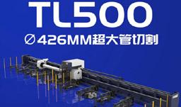 """新品资讯  ▏重型管材真""""0""""尾料加工,仅需一台TL500"""